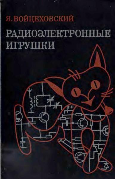 книга радиоэлектронные игрушки