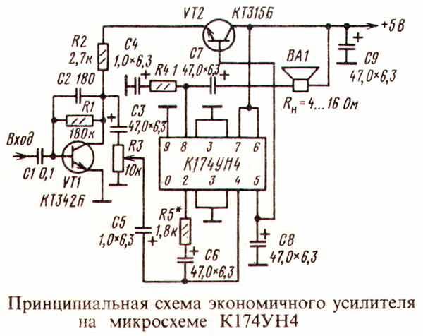 Усилитель НЧ на К174УН4