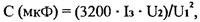 расчёт конденсатора