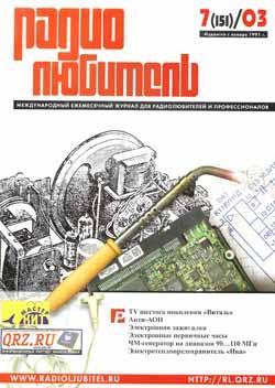 журнал Радиолюбитель 2003 №7