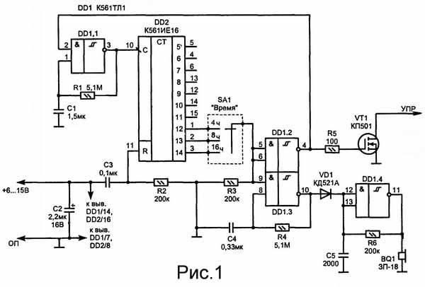 Таймер для зарядных устройств