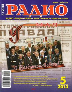 журнал Радио 2013 №5
