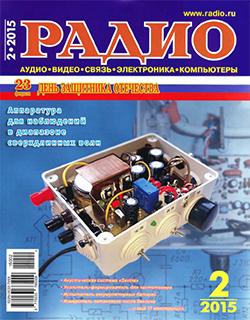 Журнал Радио 2015 №2