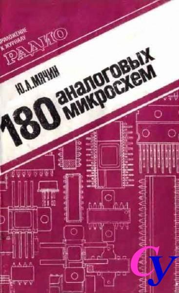 180 аналоговых микросхем