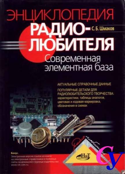 энциклопедия радиолюбителя