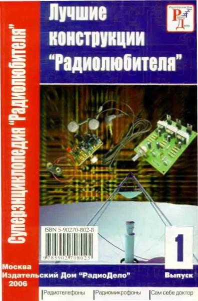конструкции радиолюбителя