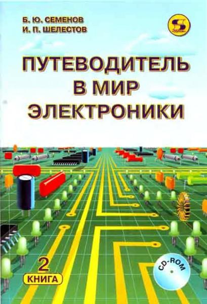 Путеводитель в стройность бобровский скачать бесплатно - 9