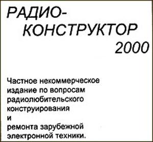 журнал Радиоконструктор 2000