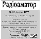 журнал Радиоаматор 1999 №1