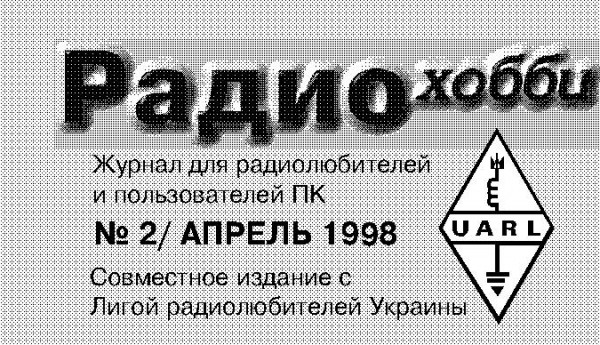 журнал Радиохобби 1998 №2