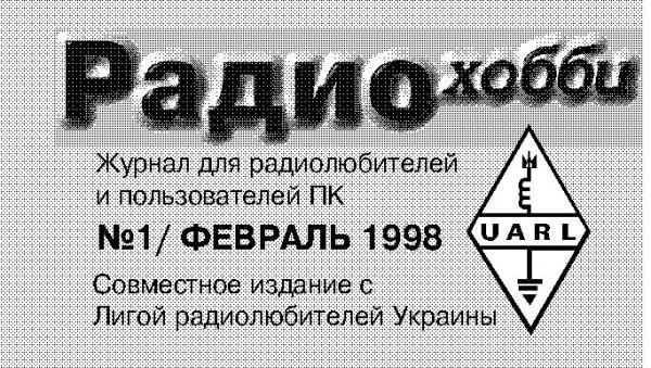 журнал Радиохобби 1981_01