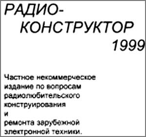 журнал Радиоконструктор 1999