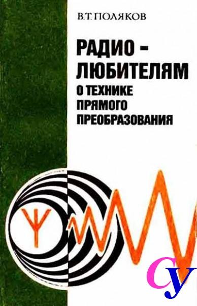 книга радиолюбителям