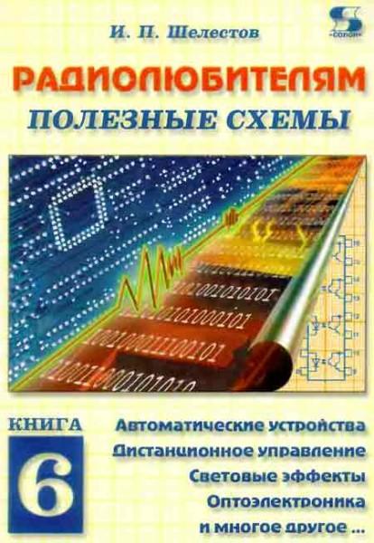 схемы радиолюбителям