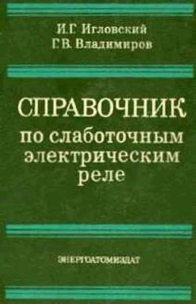 справочник по реле