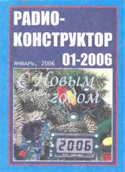журнал Радиоконструктор 2006 №1