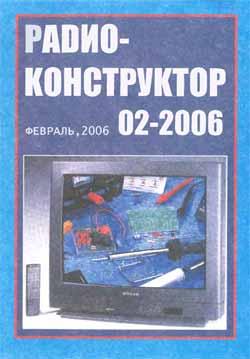 журнал Радиоконструктор 2006 №2