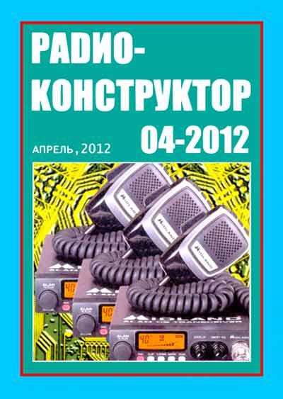 журнал Радиоконструктор