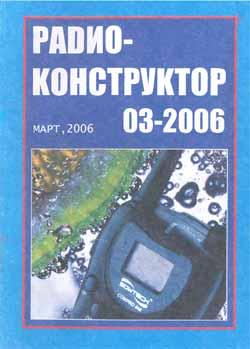 журнал Радиоконструктор 2006 №3