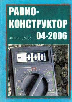 журнал Радиоконструктор 2006 №4