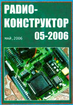 журнал Радиоконструктор 2006 №5