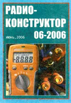 журнал Радиоконструктор 2006 №6