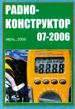 Журнал радиоконструктор 2006 10 уроки телемастера