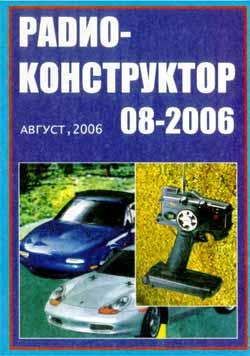 журнал Радиоконструктор 2006 №8