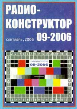 журнал Радиоконструктор 2006 №9