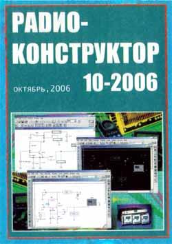 журнал Радиоконструктор 2006 №10