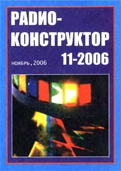 журнал Радиоконструктор 2006 №11