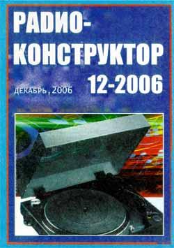 журнал Радиоконструктор 2006 №12