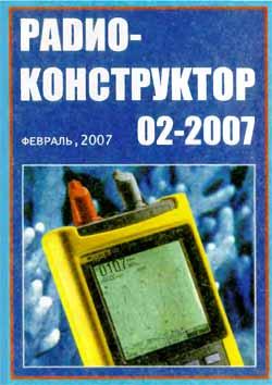 журнал Радиоконструктор 2007 №2
