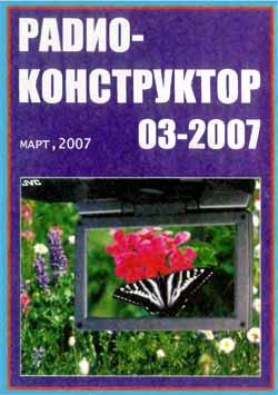 журнал Радиоконструктор 2007 №3