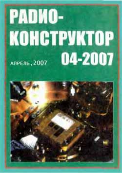 журнал Радиоконструктор 2007 №4
