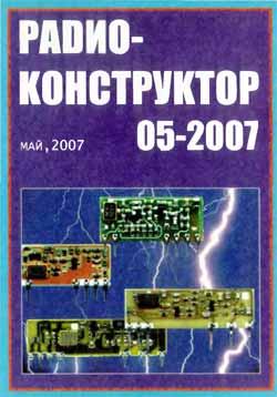 журнал Радиоконструктор 2007 №5