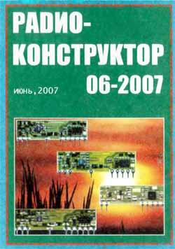 журнал Радиоконструктор 2007 №6