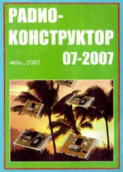 журнал Радиоконструктор 2007 №8