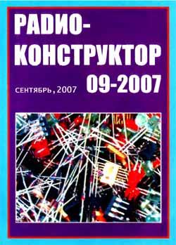 журнал Радиоконструктор 2007 №9