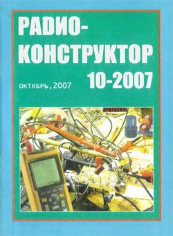 журнал Радиоконструктор 2007 №10