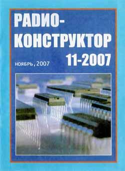 журнал Радиоконструктор 2007 №11