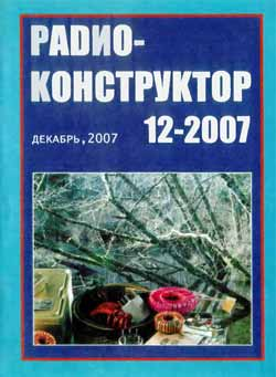 журнал Радиоконструктор 2007 №12