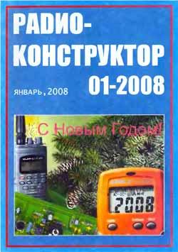 журнал Радиоконструктор 2008 №1