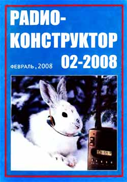 журнал Радиоконструктор 2008 №2
