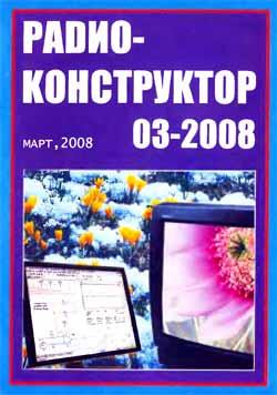 журнал Радиоконструктор 2008 №3