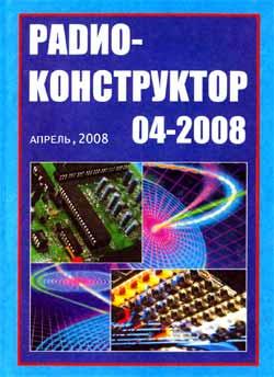 журнал Радиоконструктор 2008 №4