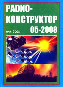 журнал Радиоконструктор 2008 №5