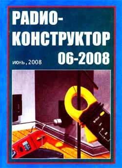 журнал Радиоконструктор 2008 №6