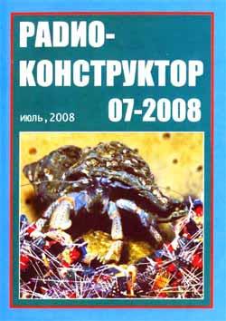 журнал Радиоконструктор 2008 №7
