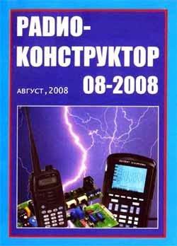 журнал Радиоконструктор 2008 №8